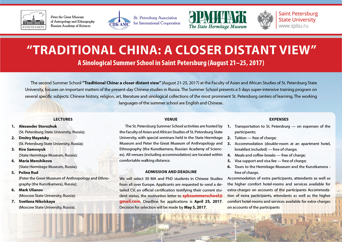 "Summer School ""Traditional China: a Closer Distant View"""