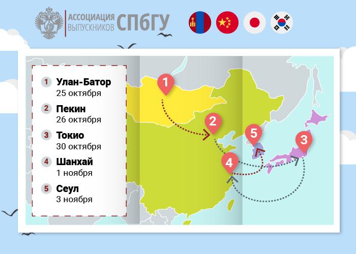 Ассоциация выпускников начинает Большое Азиатское турне!