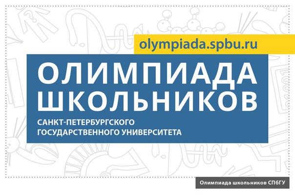 Олимпиада школьников СПбГУ по китайскому языку