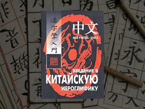 Вышло новое издание пособия «Введение в китайскую иероглифику» А. Г. Сторожука