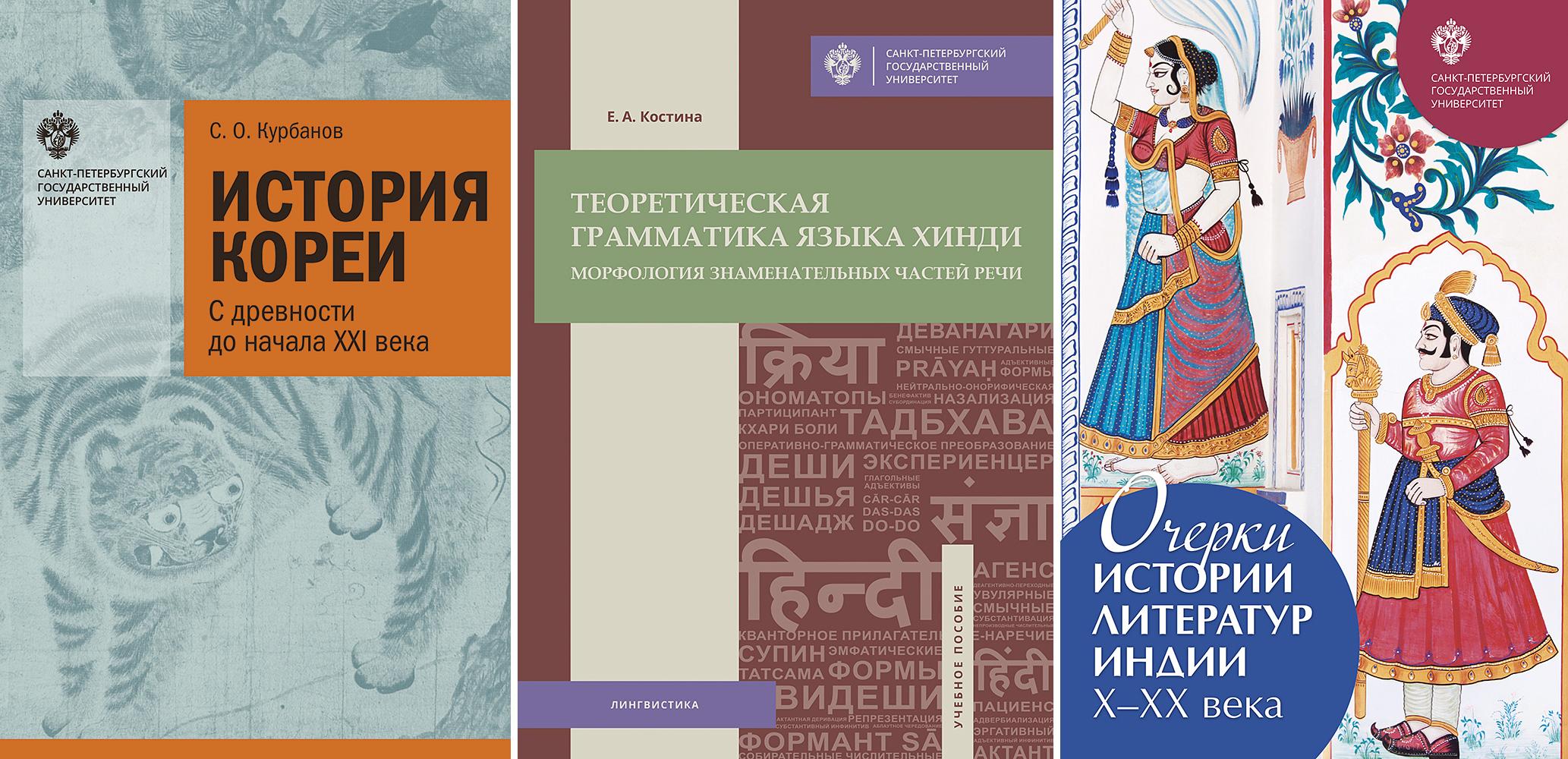 Новые книги от преподавателей СПбГУ