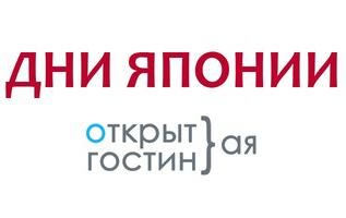 Преподаватели СПбГУ примут участие в Днях Японии в Лермонтовке