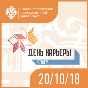 Осенний День карьеры СПбГУ-2018