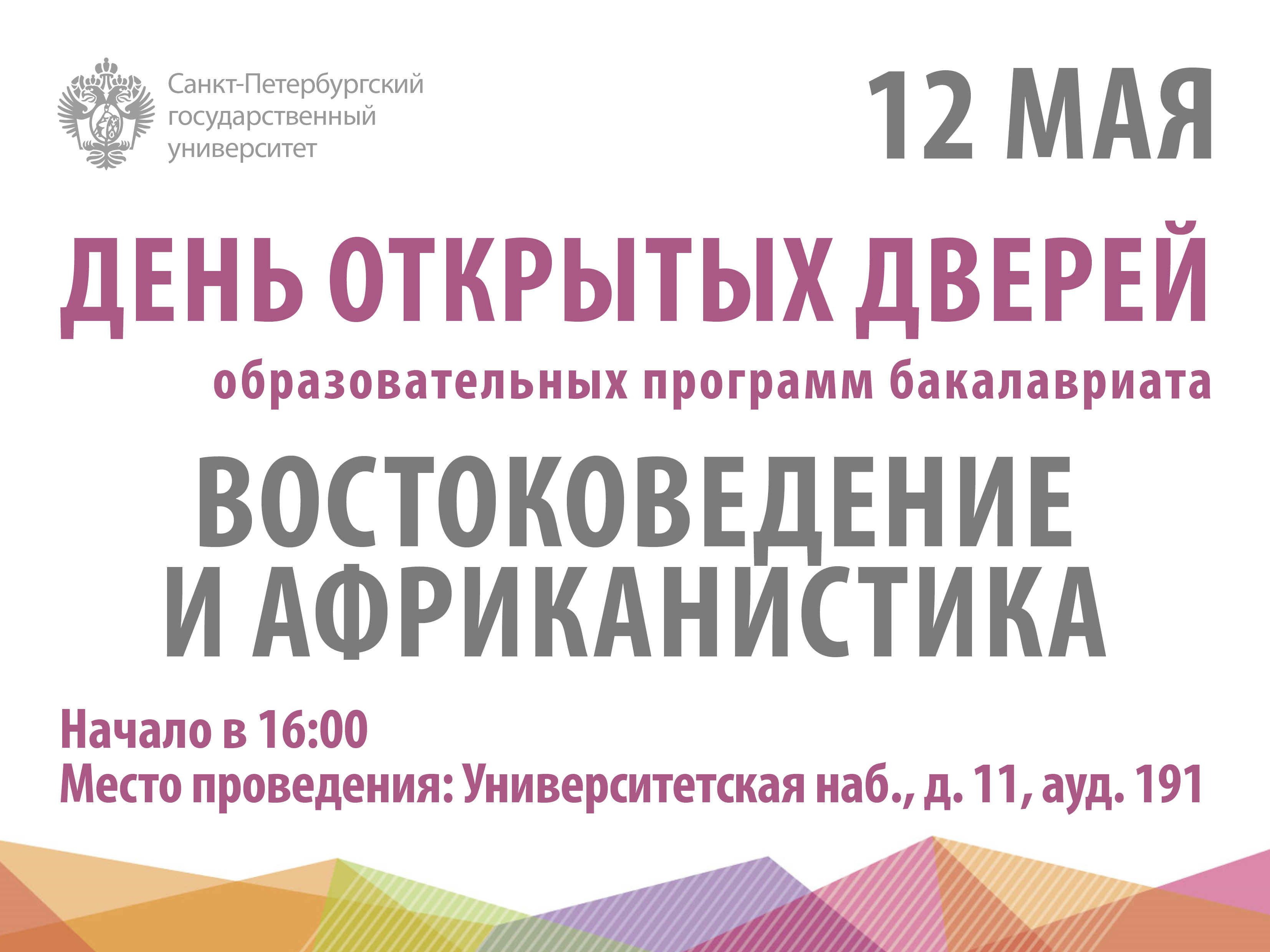12 мая – День открытых дверей бакалавриата
