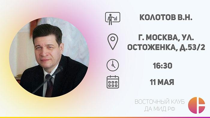 11 мая – лекция Владимира Колотова в Дипломатической академии МИД РФ
