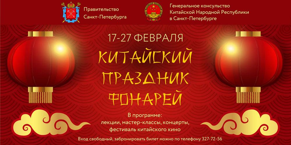 Санкт-Петербург отмечает Китайский Новый год