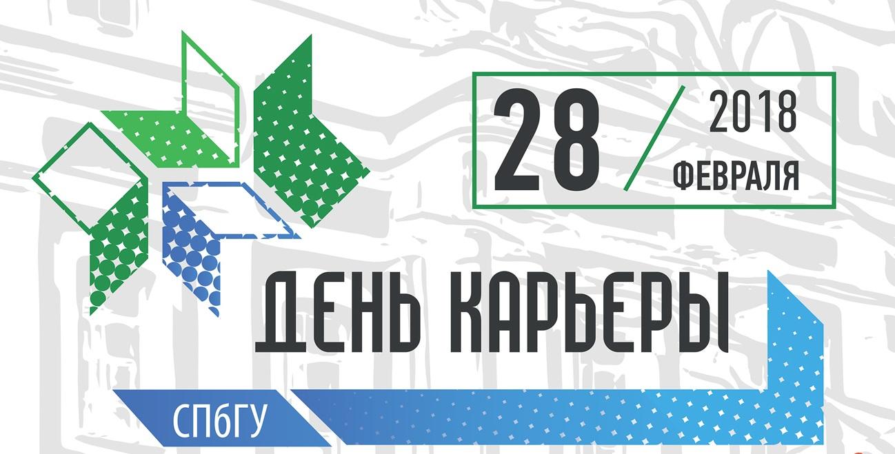 Приглашаем на День карьеры в кампусе «Михайловская дача»