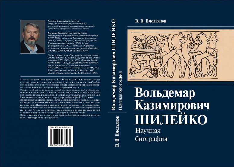 Профессор СПбГУ Владимир Емельянов представит книгу об известном ассириологе В. К. Шилейко