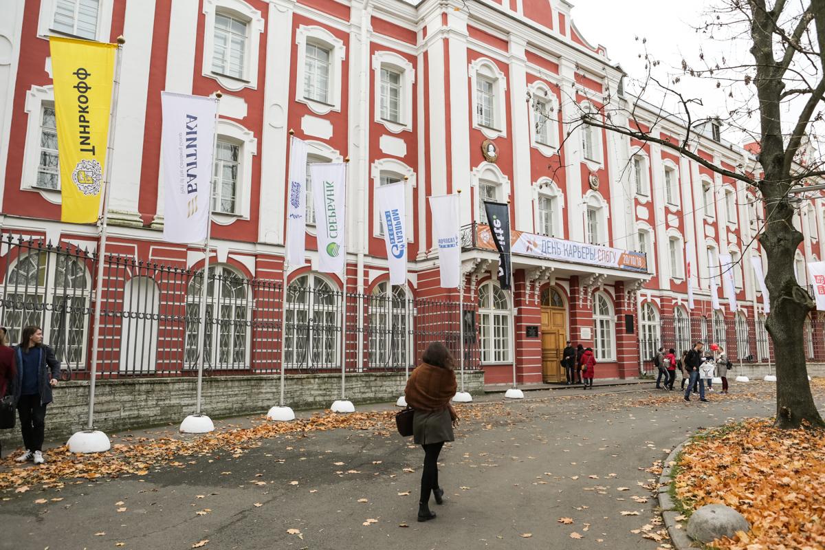 19 октября — Осенний День карьеры СПбГУ