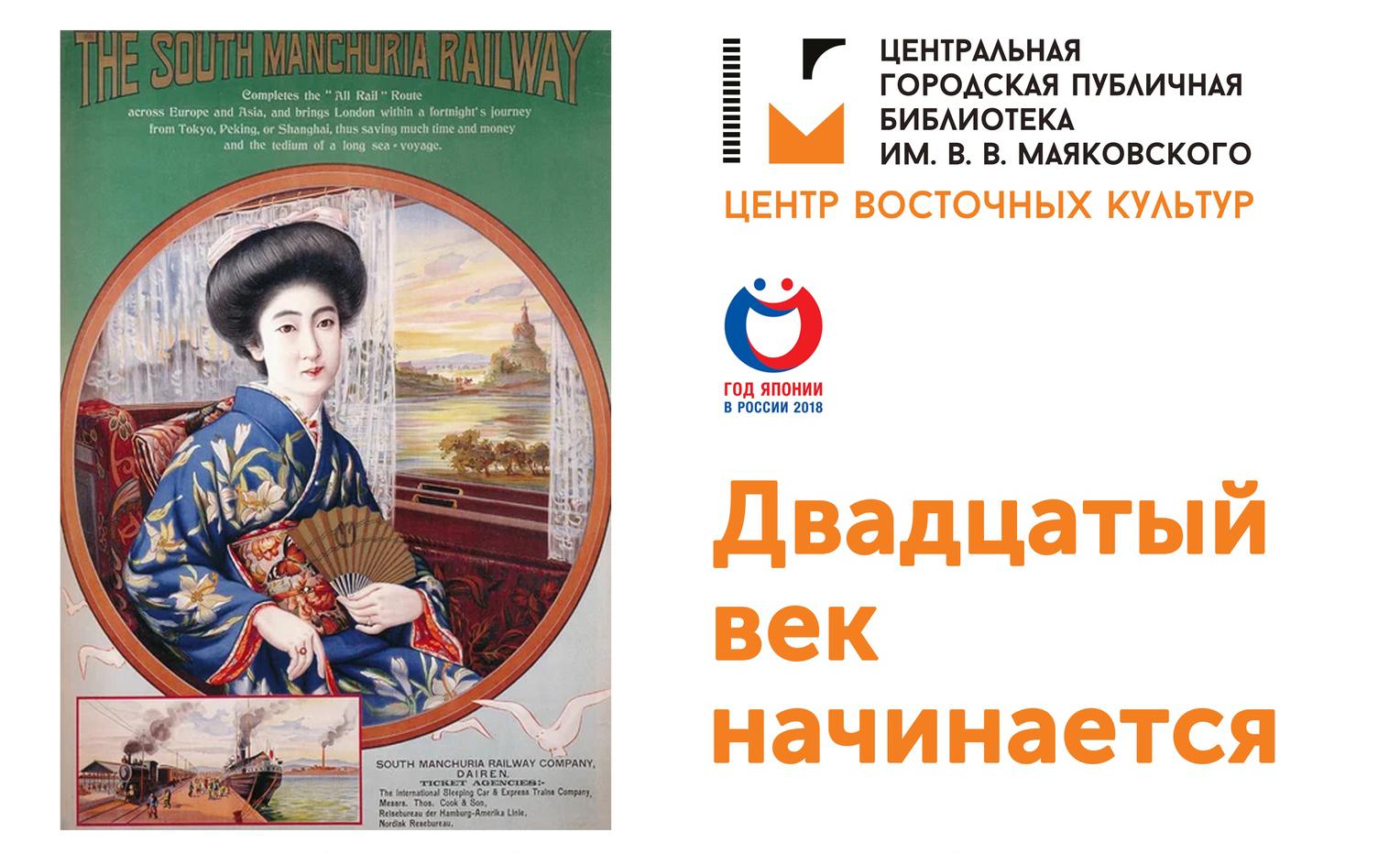 Доцент СПбГУ Мария Малашевская расскажет о Японии ХХ века
