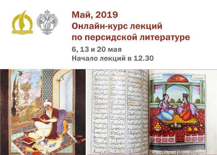 Онлайн-курс лекций по персидской литературе