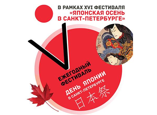 8 декабря  cтуденты СПбГУ примут участие в фестивале «День Японии в Санкт-Петербурге»