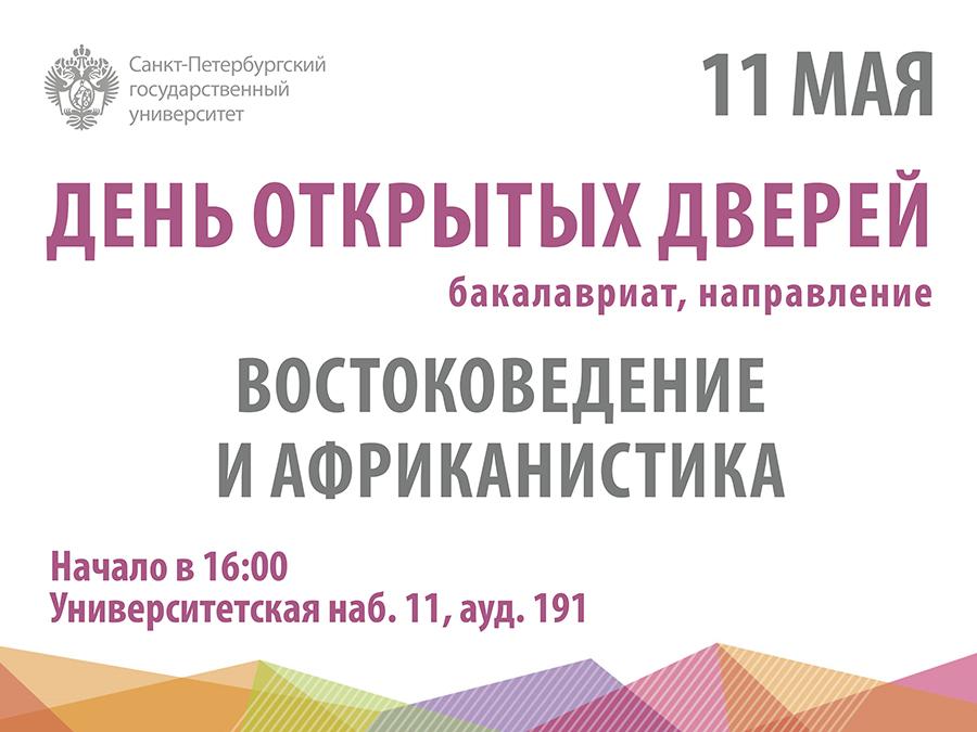 11 мая – День открытых дверей бакалавриата