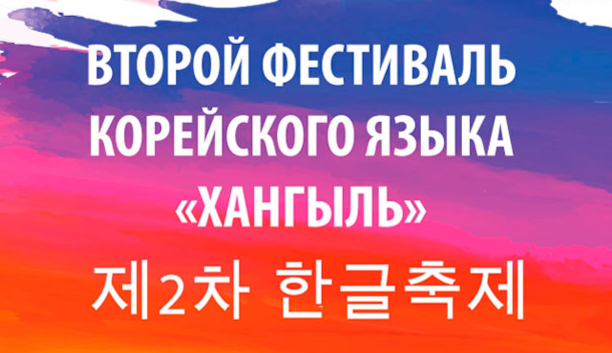 Фестиваль корейского языка и культуры «Хангыль-2019»