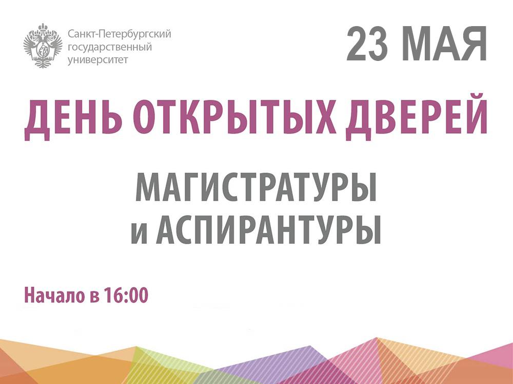 23 мая 2020 года – День открытых дверей магистратуры и аспирантуры