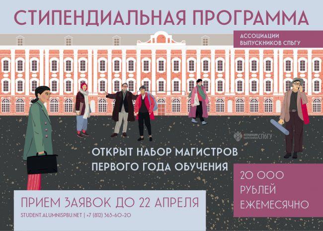 Стипендиальная программа Ассоциации выпускников СПбГУ
