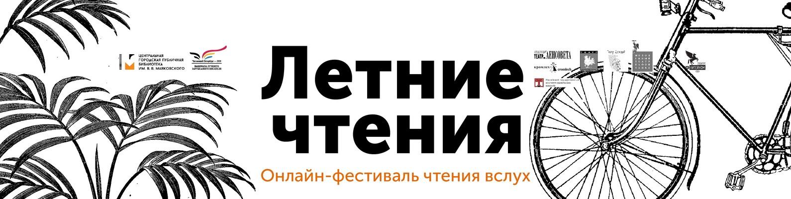 Универсанты примут участие в Летних чтениях — 2020