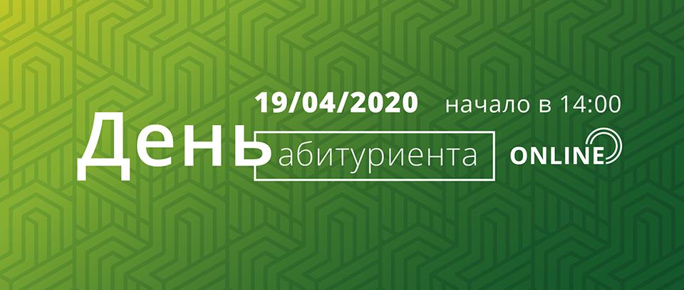19 апреля 2020 года — День открытых дверей в онлайн-формате