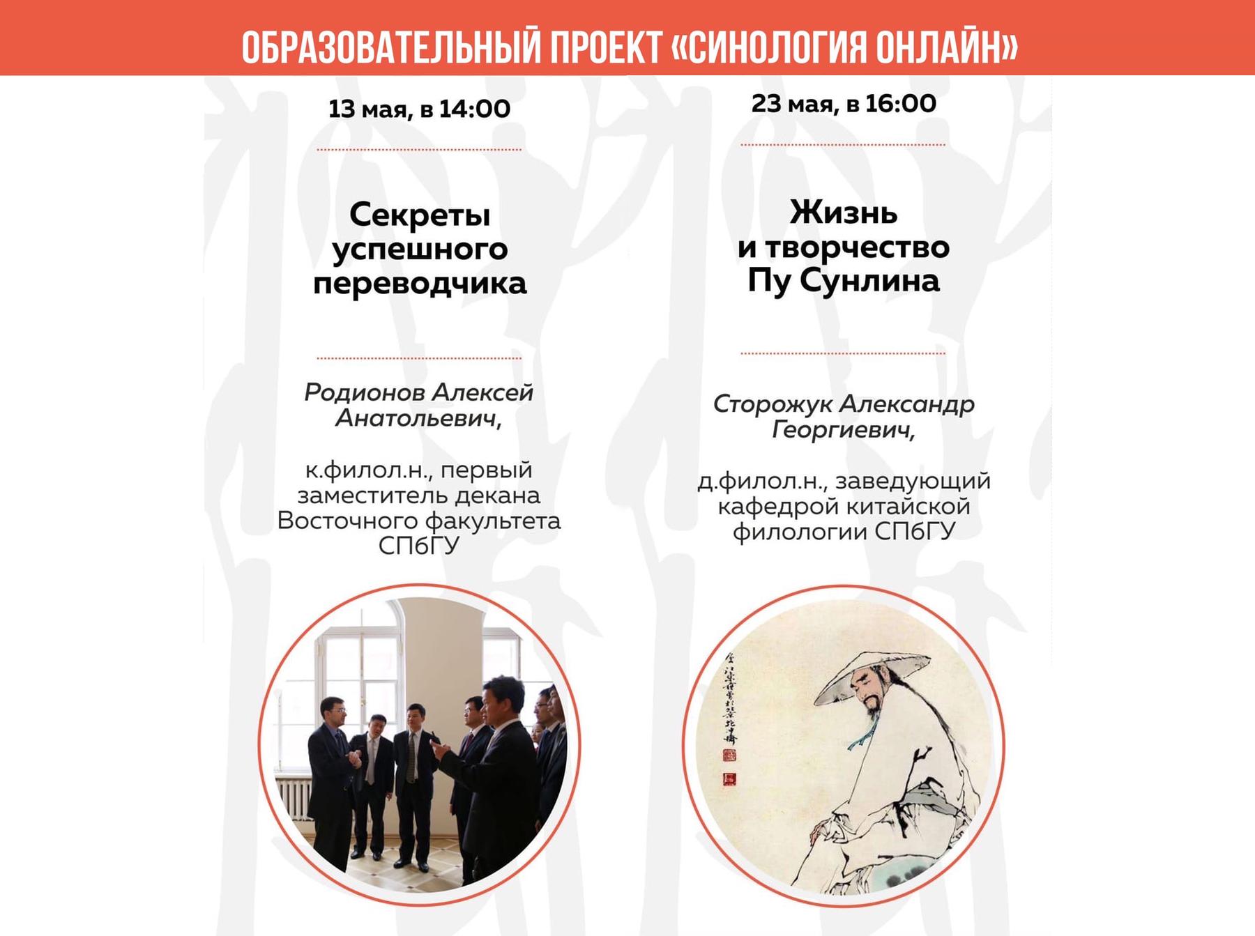 Китаисты СПбГУ расскажут старшеклассникам о синологии