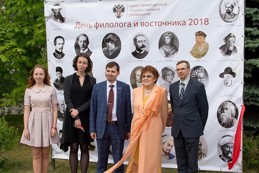 XXI День филолога и восточника 2018